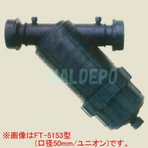 スクリーンフィルター FT-5153 口径50mm ユニオン 流量330L/分...:oasisu:10186580