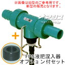 FPS(エフピーエス)液肥混入器 FPS-3S オプション付セット 口径25mm 50-150L/分 400倍