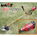 36V充電式刈払機 VD360