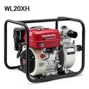 4サイクルエンジン 汎用ポンプ WL20XH-JR 口径φ50mm