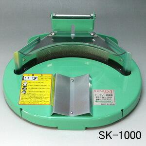 刈払機用チップソー研磨機 らくらくケンマ SK-1000 φ230/255mm用