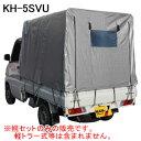 軽トラック幌セット KH-5SVU 南栄工業 高さ調節タイプ...
