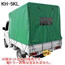 軽トラック幌セット KH-5KL 南栄工業 高さ調節タイプ【...