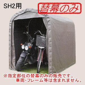 南栄工業 サイクルハウス SH-2SB