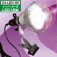 明るいLEDランプ(投光器/作業灯) ZA-LED18K 屋内用 インバーター式