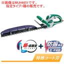 電動生垣バリカン MUH4001 マキタ(makita) 刈込幅400mm 防振 特殊コート刃