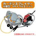 分離型エンジン式噴霧器 ガーデンスプレイヤー MS-ERH50H85 4サイクル φ8.5x50m