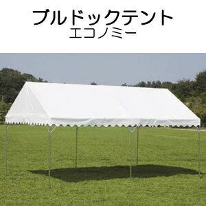 イベントテント ブルドック エコノミー 4号 白 5.30x7.05m 岸工業(KISHI)