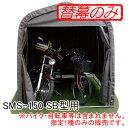 マルチスペース SMS-150 SB型用 張替天幕 南栄工業 スーパーブラウン