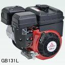 4ストローク OHVガソリンエンジン GB131LN-100 三菱重工メイキエンジン(MITSUBISHI/ミツビシメイキ) 126cc 1/2カム軸減速式 セル無し