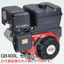 4ストローク OHVガソリンエンジン GB400LE-993 三菱重工メイキエンジン(MITSUBISHI/ミツビシメイキ) 391cc 1/2外部減速式 セル付き