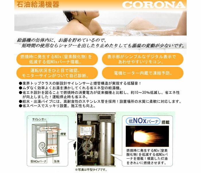 石油給湯器 給湯専用貯湯式ボイラー 屋外設置/...の紹介画像2