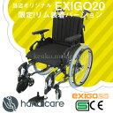 ハンディケア社製モジュールタイプ自走式車いす EXIGO20 HW20 42 ハンドリムカバー付