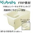 FRP浴槽1100 ユニバーサルデザインタイプ KF-U-1101S-F