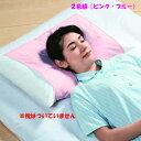 ひんやりジェル付き枕カバー 2色組 (ピンク/ブルー) ツダコーポレーション