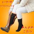 ヒーター付きソフトソックス『あんよのこたつ』 M〜Lサイズ(約25〜27cm) SHS-04