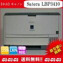 【印刷枚数61,639枚】【中古】Canon Satera LBP3410 モノクロレーザー A4対応 両面印刷 LAN標準対応 整備清掃済 送料無料