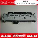 【中古】Canon キャノン 修理用定着ユニット 定着器(Satera LBP8610/8620/8630用) 動作確認済 送料無料