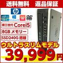 【割引クーポン ポイント10倍】中古パソコン デスクトップパソコン Windows10 HP Compaq Elite 8300 Ultra-Slim Desktop 超スリム 省電力 第三世代Corei5 高速8Gメモリー 高速SSD 最新OS 中古動作良好品【送料無料】