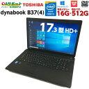 中古パソコン 中古ノートパソコン Windows10 TOSHIBA dynabook B37(4) 第四世代 Corei5 17.3型HD+ 超大画面液晶 新品SSD 16Gメモリ Office付 HDMI端子 中古動作良好品【送料無料】