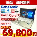 中古パソコン 中古ノートパソコン Windows10 Panasonic CF-B11 第三世代 Corei7 新品SSD 8Gメモリー Office付 15.6型フルHD 最新OS 無線LAN対応 【送料無料】