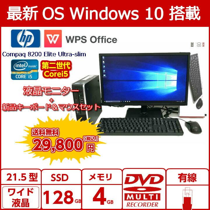 中古パソコン 中古パソコン Windows10 HP Compaq 8200 Elite Ultra-slim 超スリム 省電力 デスクトップPC+液晶モニタセット 第二世代Corei5 高速4Gメモリ 新品SSD 最新OS 新品キーボード&マウス付 中古品 送料無料