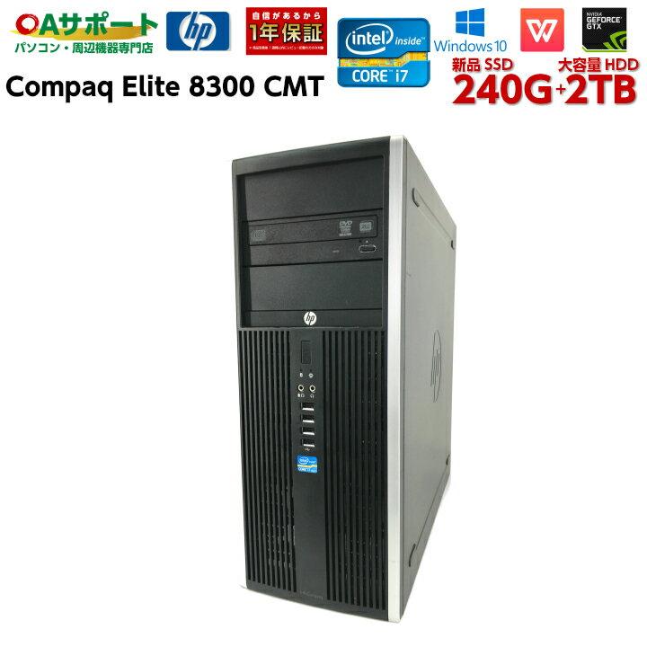 【最大10%OFFクーポン配布中】中古パソコン 中古デスクトップパソコン Windows10 HP Compaq Elite 8300 CMT ハイスペック 第三世代 Corei7 新品SSD 大容量HDD 新品グラフィックボード NVIDIA GeForce GTX1050TI搭載 USB3.0対応【送料無料】