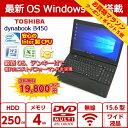 中古パソコン 中古ノートパソコン Windows10 TOSHIBA dynabook B450 安心のIntel Celeron CPU搭載 正規 Microsoft Office付 15.6型ワイド画面 最新OS 無線LAN対応 中古動作良好品【送料無料】