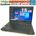 【エントリー不要ポイント2倍】中古パソコン 中古ノートパソコン Windows10 TOSHIBA dynabook B552 ハイスペック 第三世代 Corei7 SSD5..