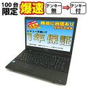 中古パソコン 中古ノートパソコン Windows10 新品S...