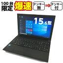 中古パソコン 中古ノートパソコン Windows10 TOS...