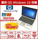 中古ノートパソコン Windows10 HP EliteBook 2170p 軽量ハイエンド・モバイルPC 第三世代Corei5 11.6型液晶 高速8Gメモリ HDD320G 外付ブルーレイドライブ付属 最新OS 中古美品