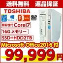 楽天OAサポート【エントリー不要ポイント2倍】中古パソコン 中古デスクトップパソコン Windows10 TOSHIBA EQUIUM 4030 極速第四世代Corei7 新品SSD 大容量HDD2TB 16Gメモリー 最新OS Office2016付 中古動作良好品【新商品】【送料無料】