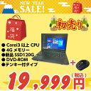 【初売・福袋】中古ノートパソコン 中古パソコン Window...