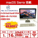 中古パソコン 中古デスクトップパソコン macOS Sierra iMac(21.5-inch,Mid 2011) Apple 一体型デスクトップ 大画面21.5インチワイドディスプレイ 高速16Gメモリ 大容量HDD1TB 純正キーボード&マウス付 中古品 送料無料