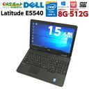 【全品対象!最大10%OFFクーポン配布中】中古パソコン 中古ノートパソコン Windows10 DELL Latitude E5540 第四世代 Corei5 新品SSD 8G..