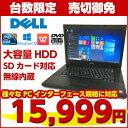 【エントリー不要ポイント2倍】中古パソコン 中古ノートパソコン 台数限定 Windows10 DELL LATITUDE E6510 Intel製 Corei5 大容量HDD S..