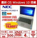 中古ノートパソコン Windows10 中古パソコン NEC VersaPro VY24GD-9 PC-VY24GDZC9 Corei5 新品大容量HDD500G 15.6型ワイド画面 無線LAN..