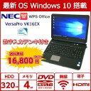 中古パソコン 中古ノートパソコン Windows10 NEC VersaPro VK16EX Celeron B810 HDD320G 15.6型ワイド画面 HDMI端子あり 4GBメモリ 無..