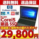 中古パソコン 中古ノートパソコン Windows10 HP ProBookシリーズ 6560b 高スペック 第二世代 Corei5 新品SSD 240G 15.6型ワイド画面 最..