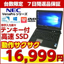 【エントリー不要ポイント2倍】中古パソコン 中古ノートパソコン Windows10 NEC VersaPro 新品キーボード 高速SSD 第ニ世代 Celeron HDMI端子 無線 Wifi対応 Office付 中古動作良好品【送料無料】【あす楽対応】