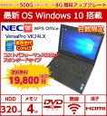 中古パソコン 中古ノートパソコン Windows10 NEC VersaPro VK24LX 第四世代 Corei3 HDD320G 15.6型ワイド画面 HDMI端子あり 4GBメモリ ..
