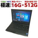 ノートパソコン Windows10 NEC VersaPro 極速シリーズ 第四世代Corei5 新品SSD 16Gメモリー Office付 15.6型ワイド画面 最新OS 無線 Wi..