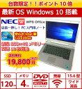 中古ノートパソコン 中古パソコン Windows10 新品S...