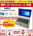 【エントリー不要ポイント2倍】中古ノートパソコン 中古パソコン Windows10 Microsoft Office付 VersaPro VY25AA NEC Core2Duo CPU 4Gメモリ 無線LAN対応 15.6型ワイド画面 中古品【新生活応援価格】【送料無料】