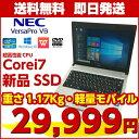 中古パソコン 中古ノートパソコン Windows10 NEC VersaPro VB-E 第二世代 Corei7 8Gメモリー 新品SSD SDカードスロット 無線LAN Wifi対..