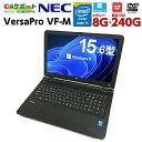 中古パソコン 中古ノートパソコン Windows10 NEC VersaPro VF-M 新品SSD 新世代 Corei5 HDMI USB3.0 SDカード対応 無線内蔵 Office付 ..