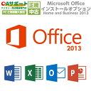 【10%OFFクーポン配布中!スーパーSALE開始4時間限定】Microsoft Office Home and Business 2013【インストールサービス】【単品販売不可】