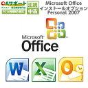 Microsoft Office Personal 2007【インストールサービス】【単品販売不可】