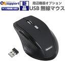 パソコン周辺機器オプション 新品USB無...